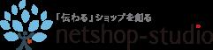 メーカーの販路を拡大するデータマーケティングカンパニー|株式会社ネットショップスタジオ