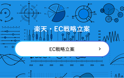 楽天・EC戦略立案